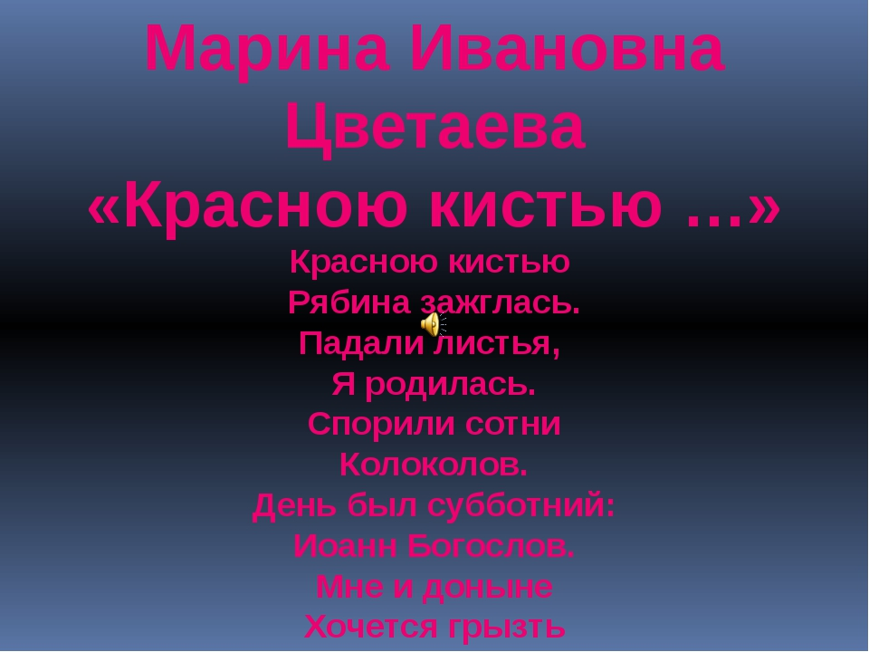 Марина Ивановна Цветаева «Красною кистью …» Красною кистью Рябина зажглась....