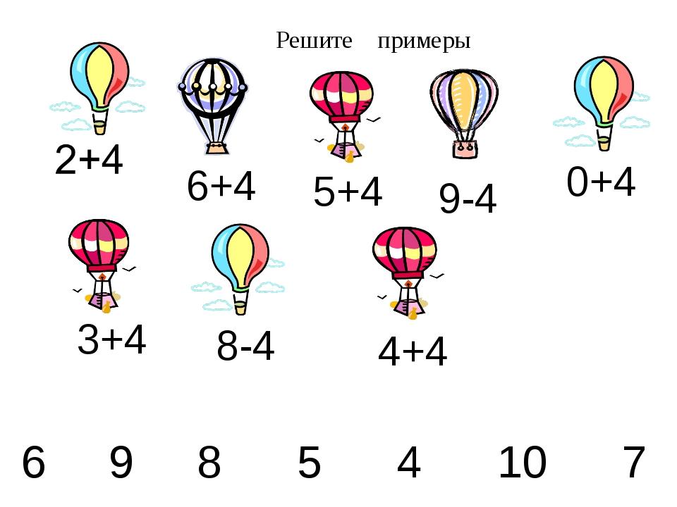Решите примеры 6+4 5+4 9-4 0+4 3+4 8-4 6 9 8 5 4 10 7 4+4