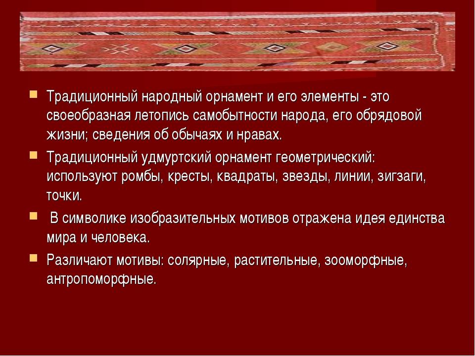 Традиционный народный орнамент и его элементы - это своеобразная летопись сам...