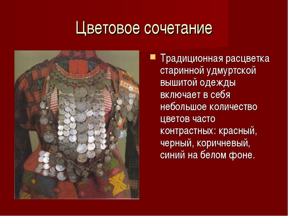 Цветовое сочетание Традиционная расцветка старинной удмуртской вышитой одежды...