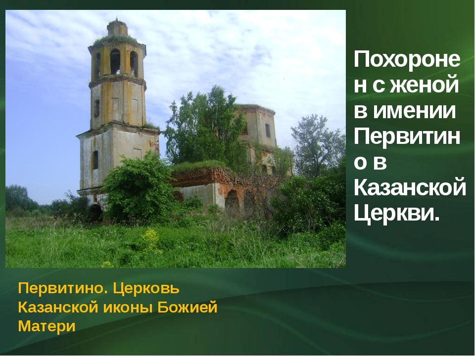 Похоронен с женой в имении Первитино в Казанской Церкви. Первитино. Церковь...