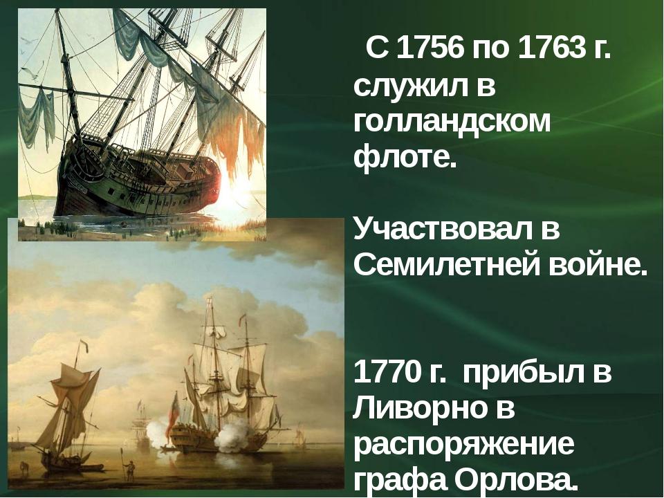 С 1756 по 1763 г. служил в голландском флоте. Участвовал в Семилетней войне....
