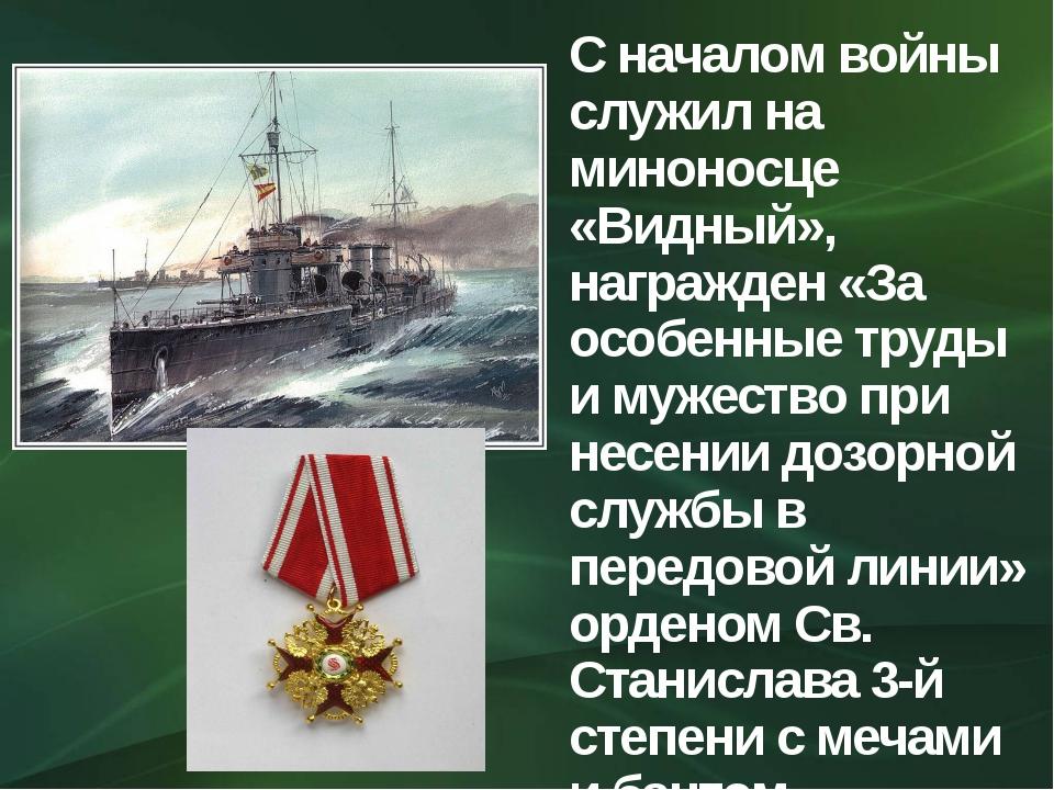 С началом войны служил на миноносце «Видный», награжден «За особенные труды и...