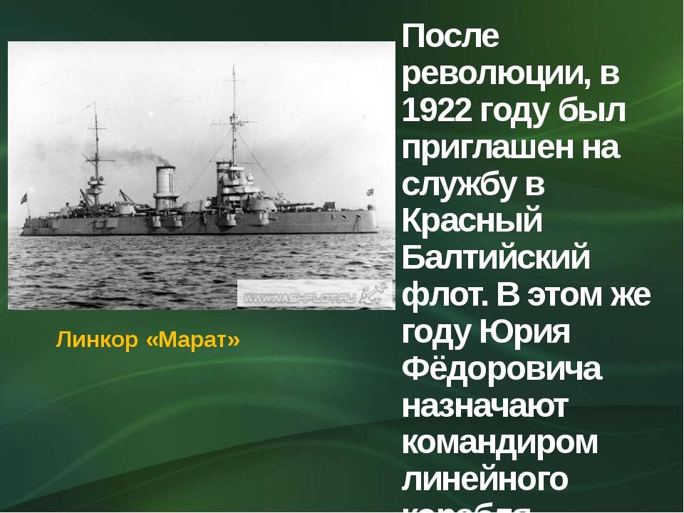После революции, в 1922 году был приглашен на службу в Красный Балтийский фло...