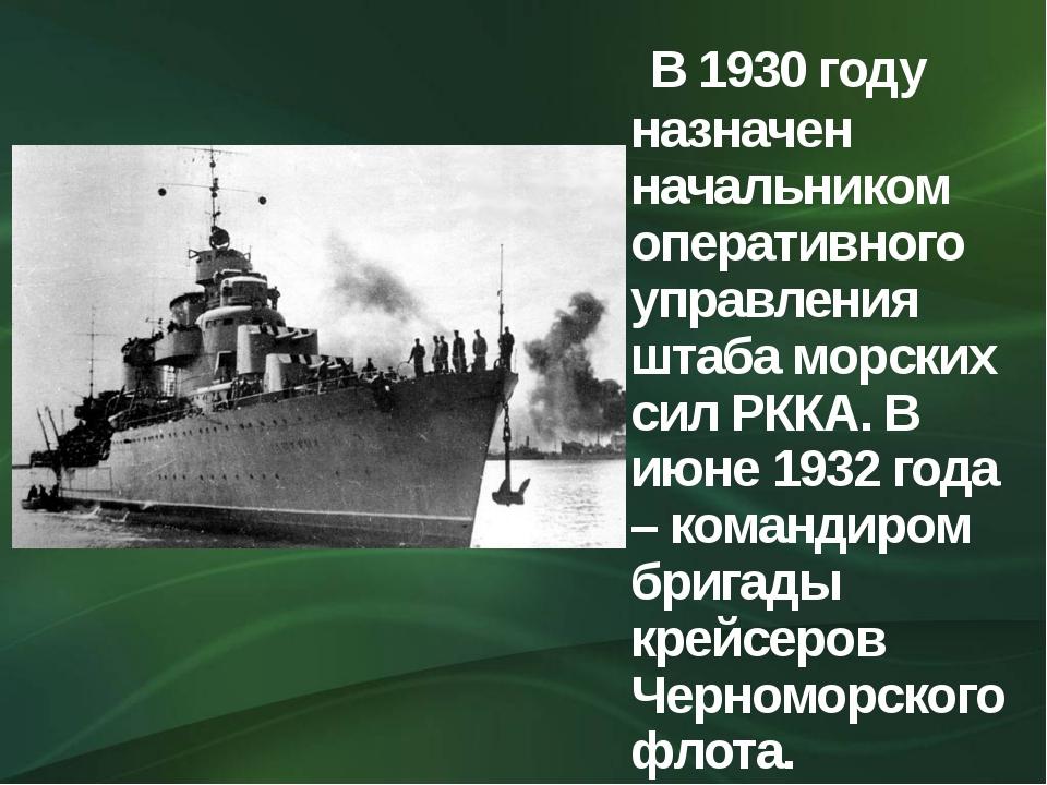 В 1930 году назначен начальником оперативного управления штаба морских сил Р...