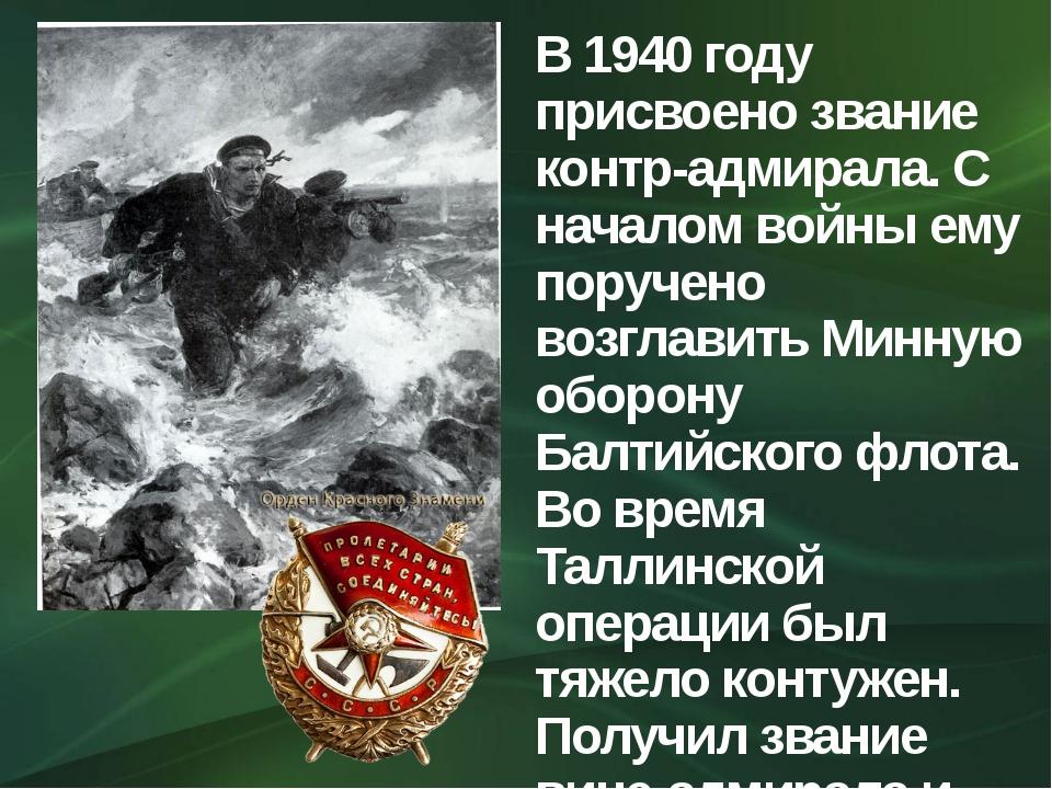 В 1940 году присвоено звание контр-адмирала. С началом войны ему поручено воз...