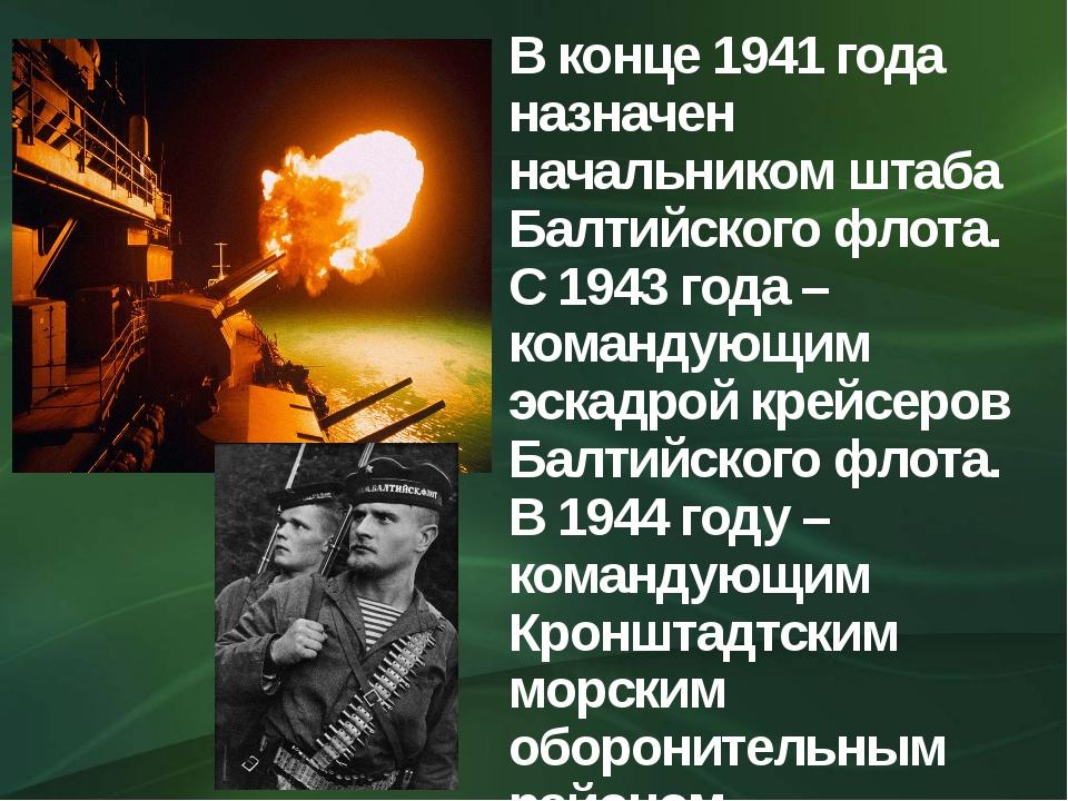 В конце 1941 года назначен начальником штаба Балтийского флота. С 1943 года –...