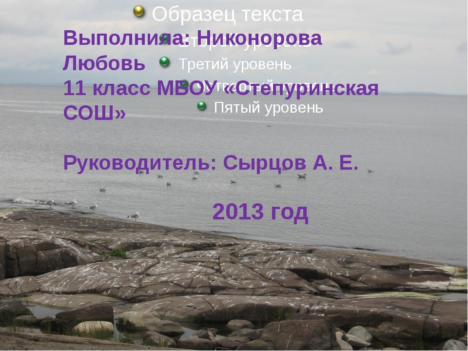 Выполнила: Никонорова Любовь 11 класс МБОУ «Степуринская СОШ» Руководитель:...