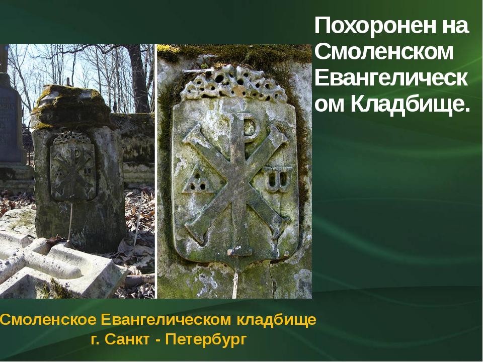 Похоронен на Смоленском Евангелическом Кладбище. Смоленское Евангелическом кл...