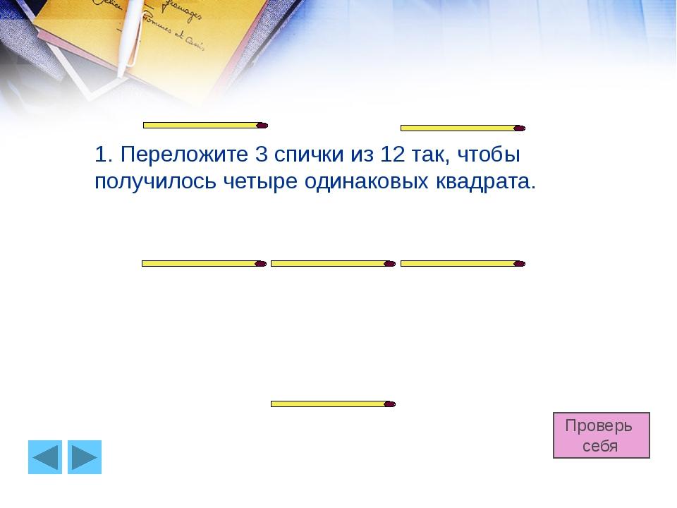 1. Переложите 3 спички из 12 так, чтобы получилось четыре одинаковых квадрата...