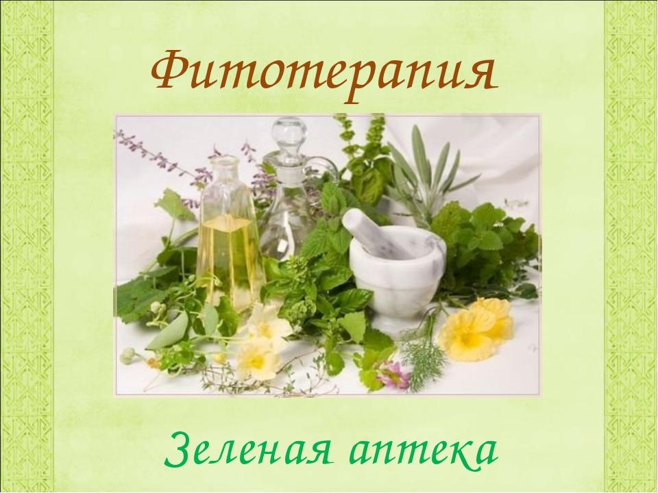 Фитотерапия Зеленая аптека