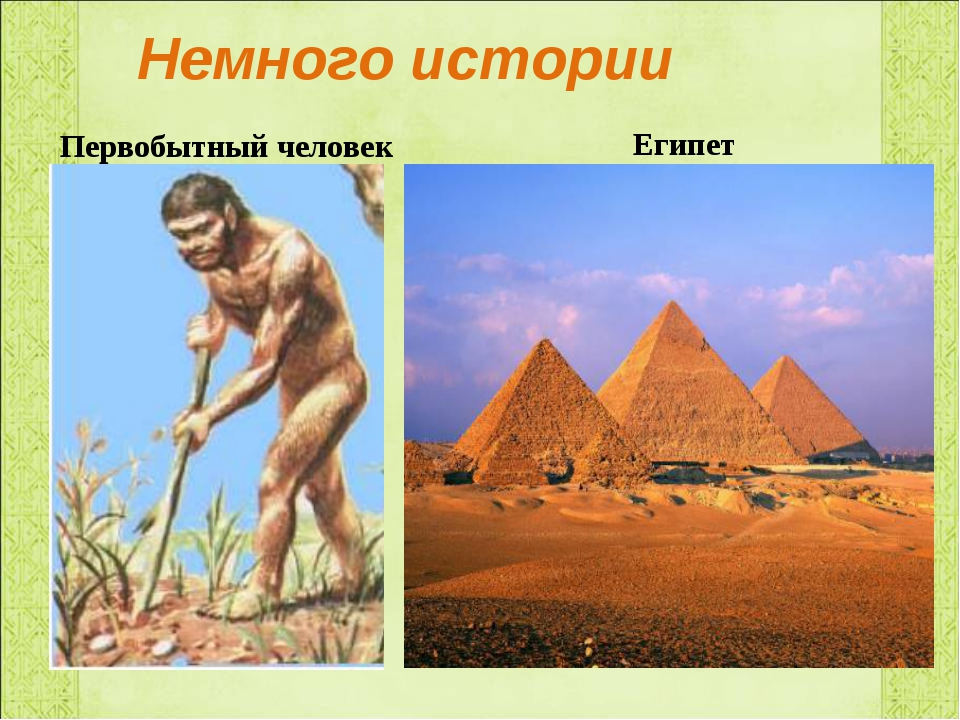 Египет Первобытный человек Немного истории