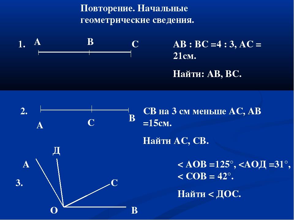 Повторение. Начальные геометрические сведения. 1. А В С АВ : ВС =4 : 3, АС =...