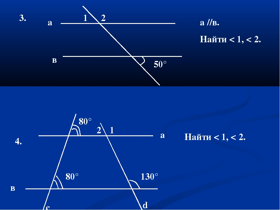 3. 50° 1 2 а в а //в. Найти < 1, < 2. 4. 2 1 80° 130° а в с d Найти < 1, < 2....