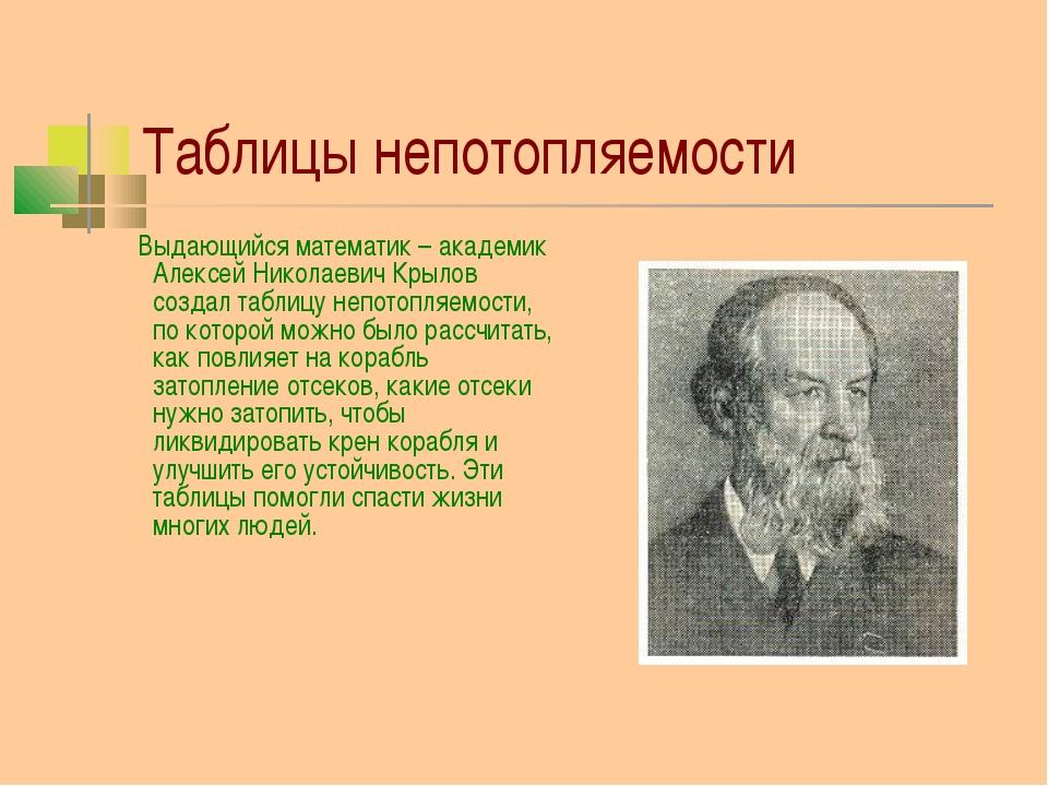 Таблицы непотопляемости Выдающийся математик – академик Алексей Николаевич Кр...
