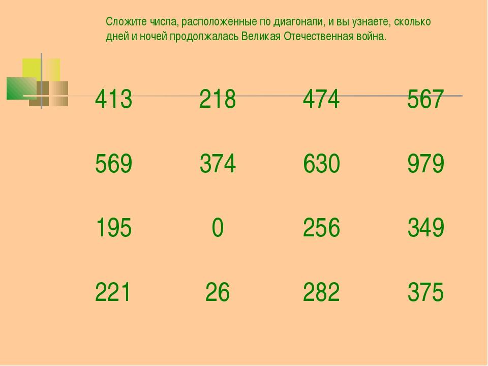 Сложите числа, расположенные по диагонали, и вы узнаете, сколько дней и ночей...