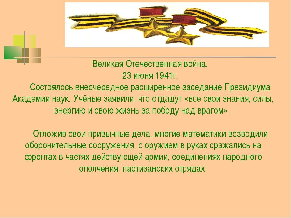 Великая Отечественная война. 23 июня 1941г. Состоялось внеочередное расширен...
