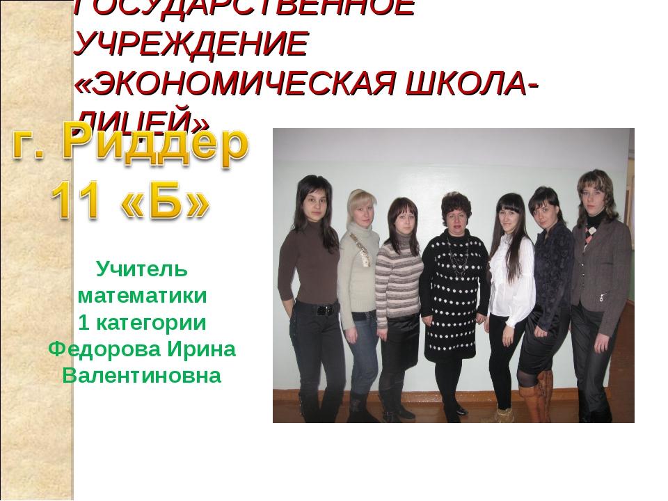 Учитель математики 1 категории Федорова Ирина Валентиновна