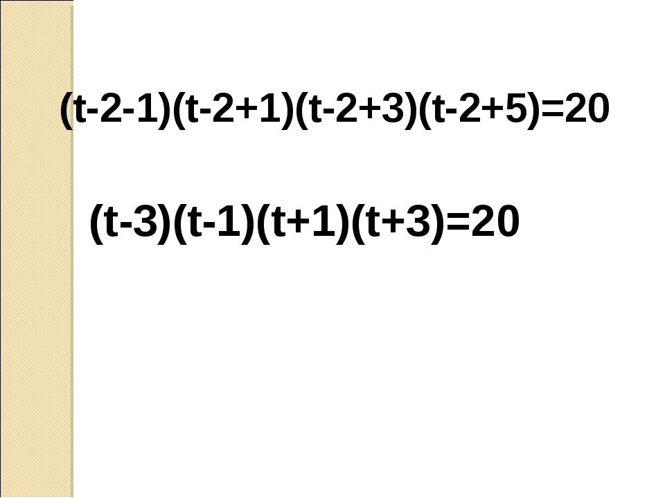 (t-3)(t-1)(t+1)(t+3)=20 (t-2-1)(t-2+1)(t-2+3)(t-2+5)=20