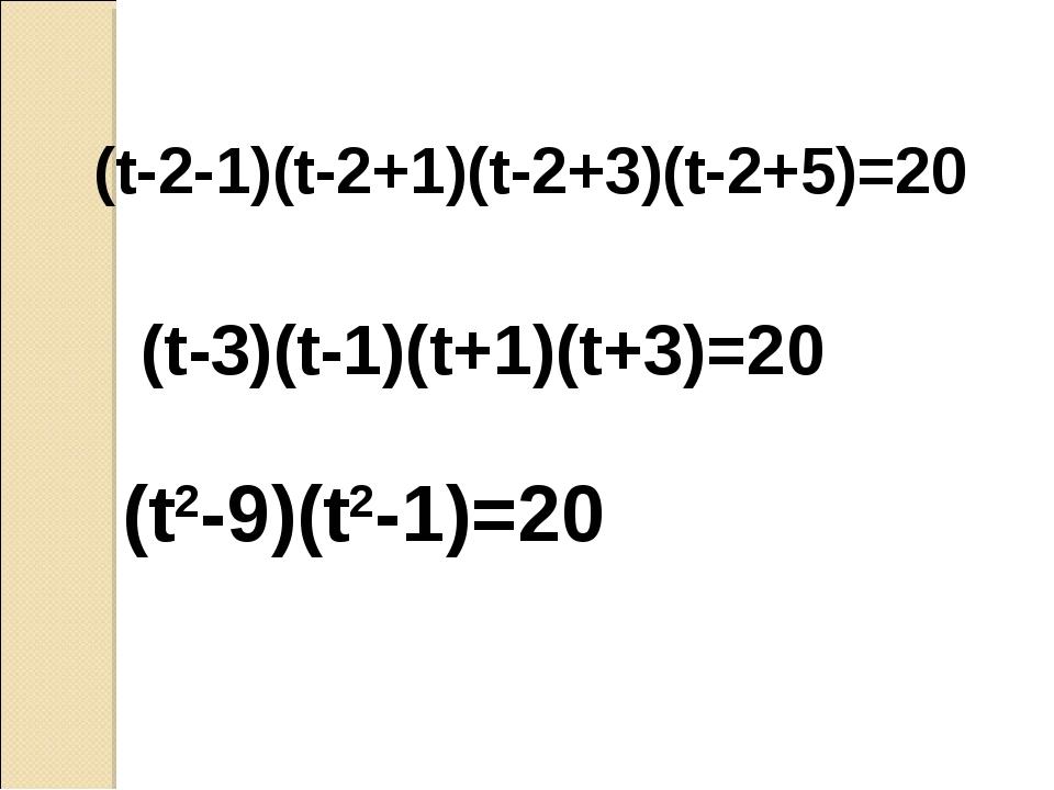 (t-3)(t-1)(t+1)(t+3)=20 (t-2-1)(t-2+1)(t-2+3)(t-2+5)=20 (t2-9)(t2-1)=20