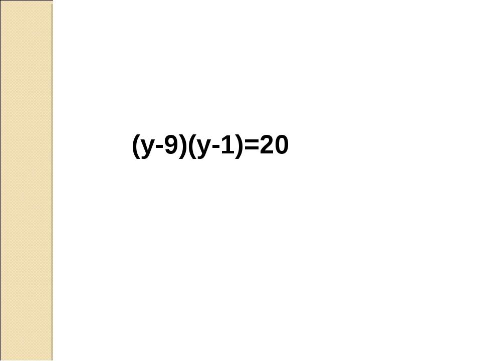 (y-9)(y-1)=20