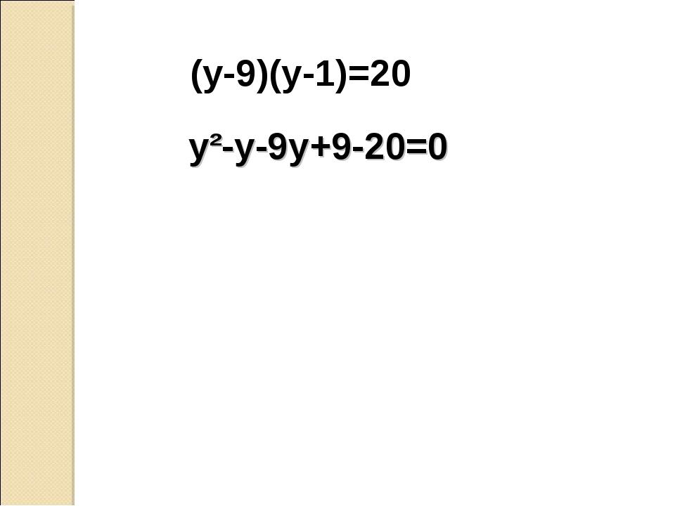 (y-9)(y-1)=20 y²-y-9y+9-20=0