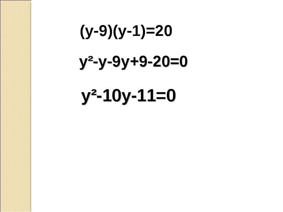 (y-9)(y-1)=20 y²-y-9y+9-20=0 y²-10y-11=0