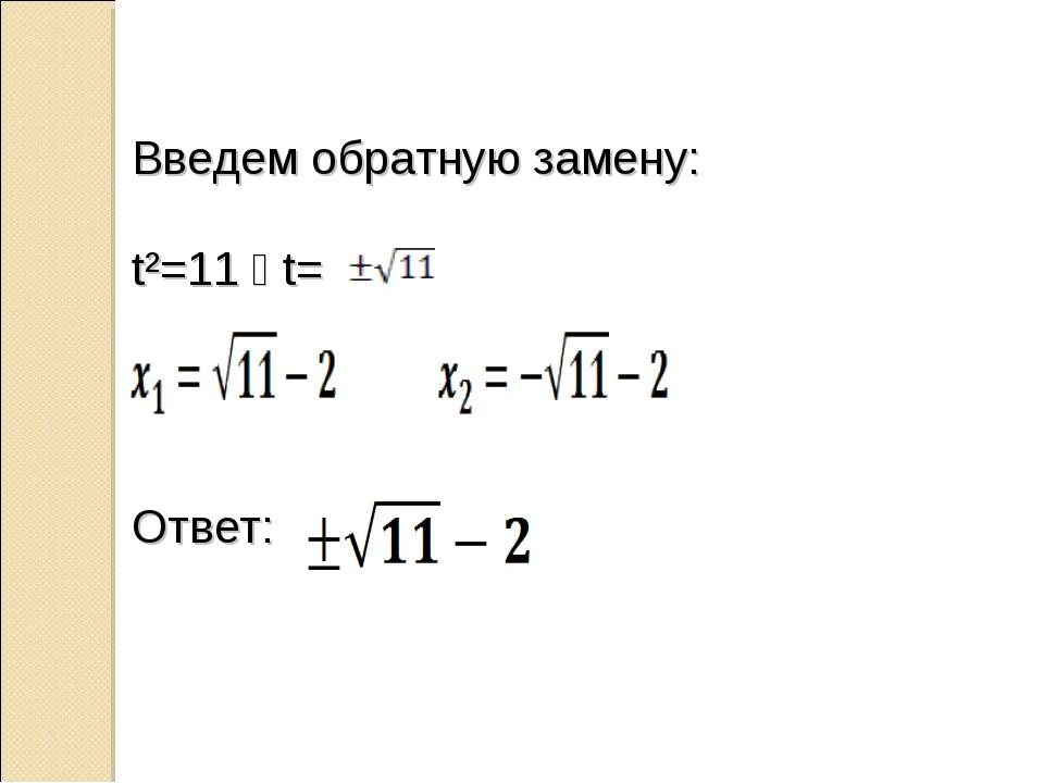 Введем обратную замену: t²=11 n t= Ответ: