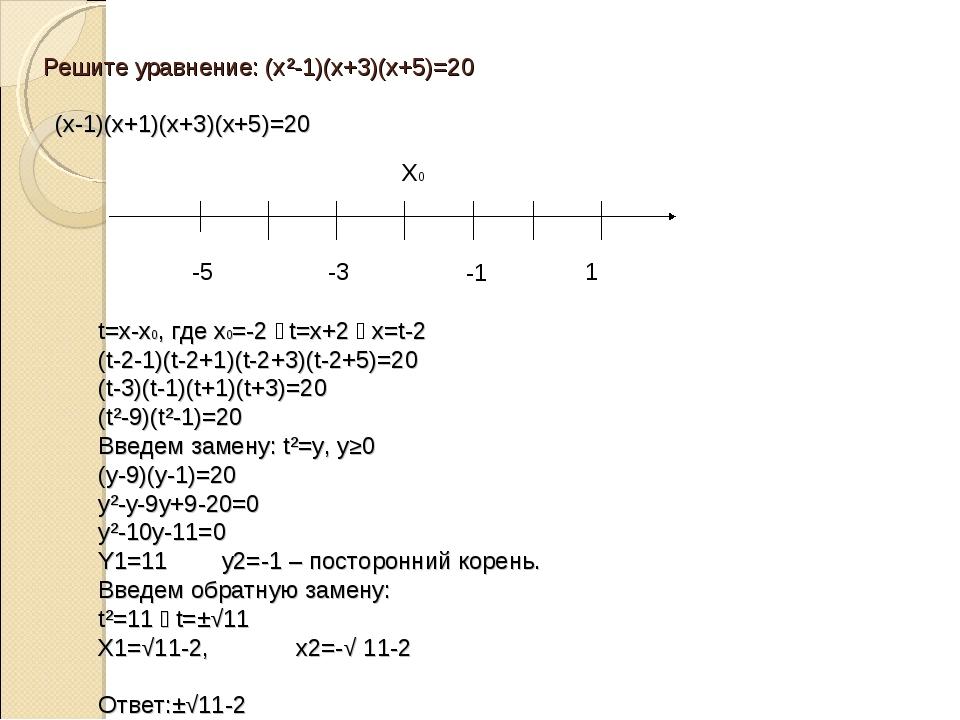 Решите уравнение: (х²-1)(х+3)(х+5)=20 -5 -3 -1 1 Х0 t=x-x0, где х0=-2 n t=x+2...