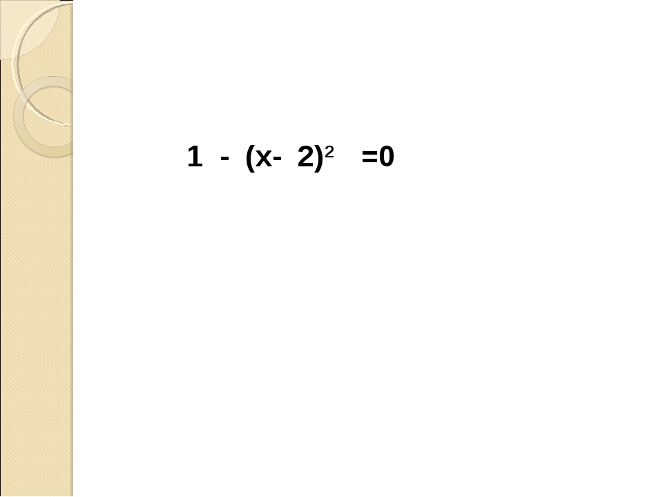 1 - (x- 2)2 =0
