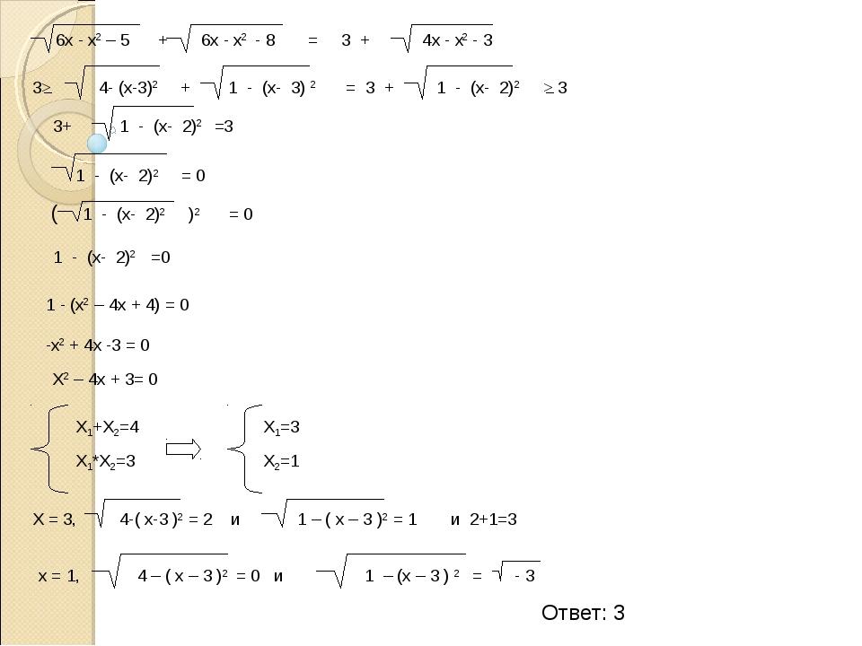 1 - (x- 2)2 =0 Ответ: 3