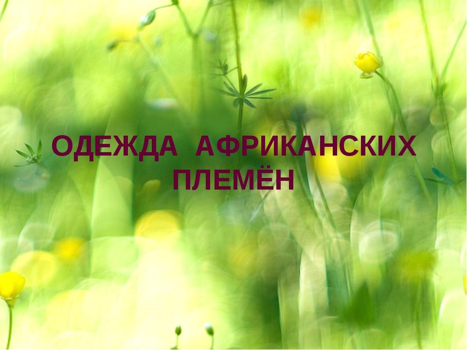 ОДЕЖДА АФРИКАНСКИХ ПЛЕМЁН
