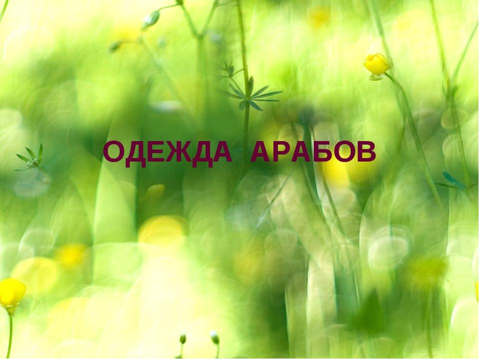 ОДЕЖДА АРАБОВ