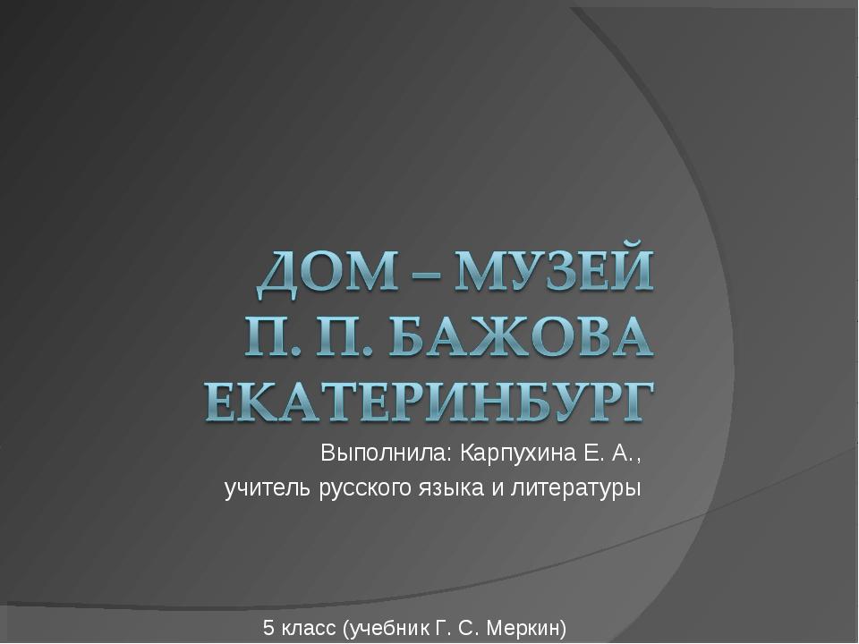 Выполнила: Карпухина Е. А., учитель русского языка и литературы 5 класс (учеб...