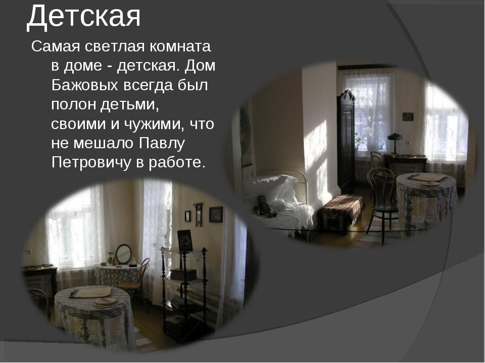 Детская Самая светлая комната в доме - детская. Дом Бажовых всегда был полон...