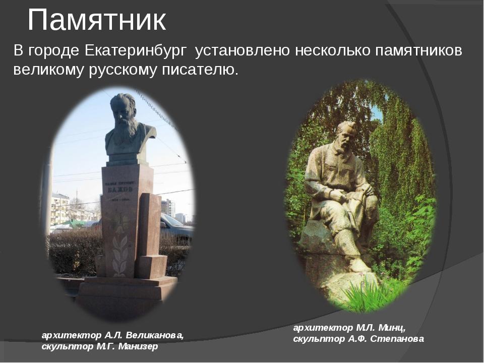 Памятник В городе Екатеринбург установлено несколько памятников великому русс...