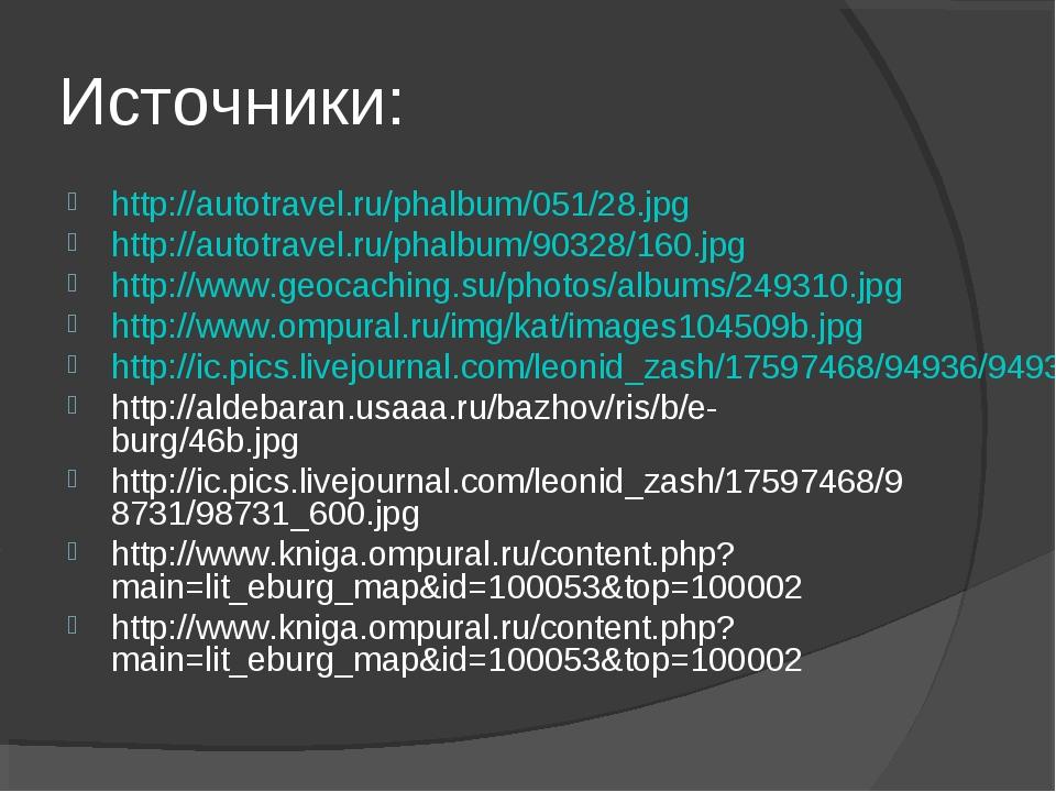 Источники: http://autotravel.ru/phalbum/051/28.jpg http://autotravel.ru/phalb...