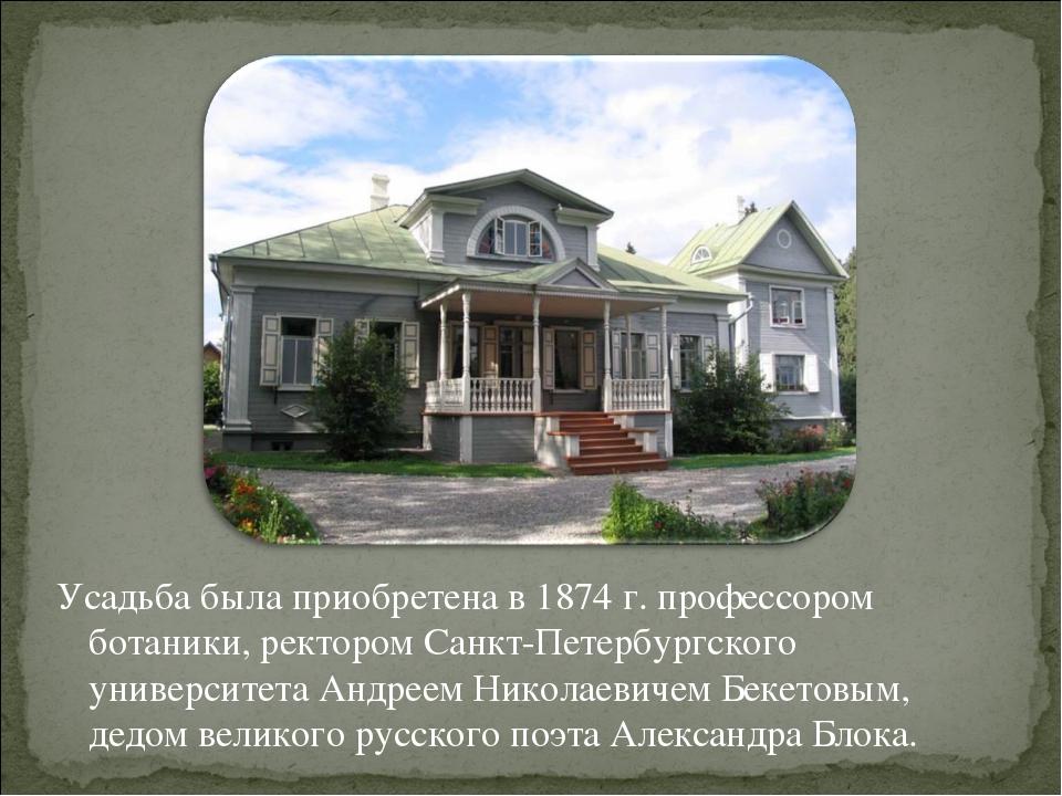 Усадьба была приобретена в 1874 г. профессором ботаники, ректором Санкт-Петер...