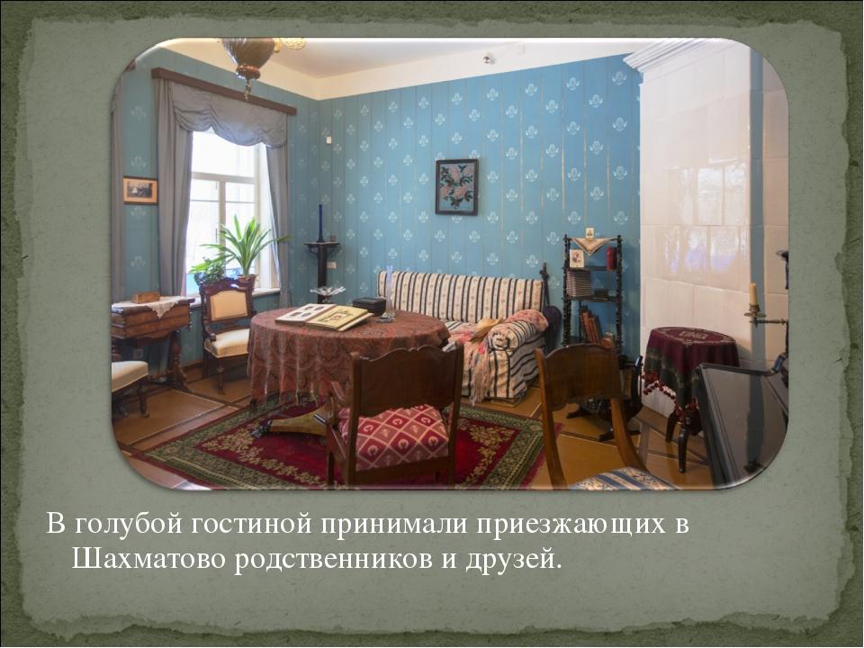 В голубой гостиной принимали приезжающих в Шахматово родственников и друзей.