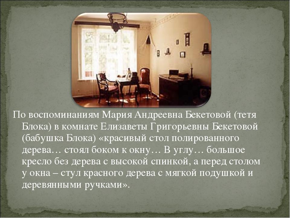По воспоминаниям Мария Андреевна Бекетовой (тетя Блока) в комнате Елизаветы Г...