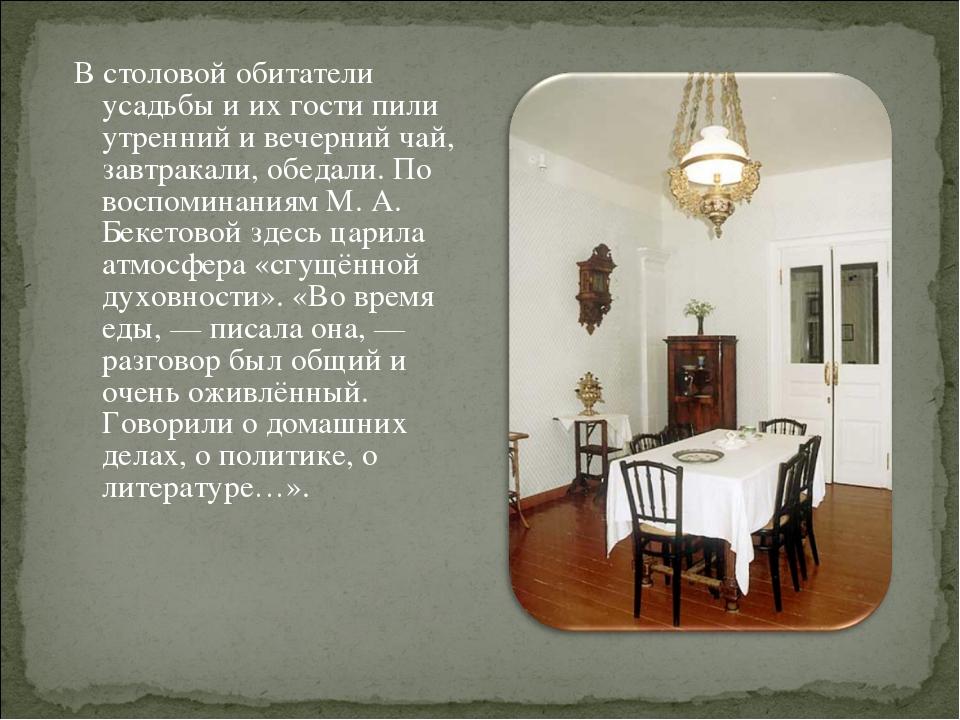 В столовой обитатели усадьбы и их гости пили утренний и вечерний чай, завтрак...
