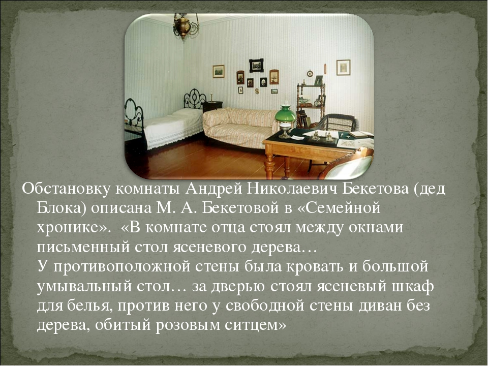 Обстановку комнаты Андрей Николаевич Бекетова (дед Блока) описана М. А. Бекет...