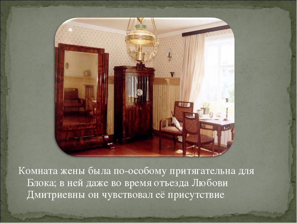 Комната жены была по-особому притягательна для Блока; в ней даже во время отъ...