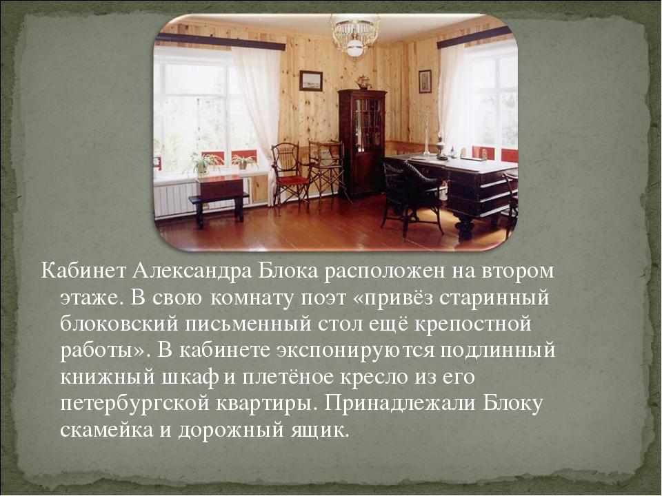 Кабинет Александра Блока расположен на втором этаже. В свою комнату поэт «при...