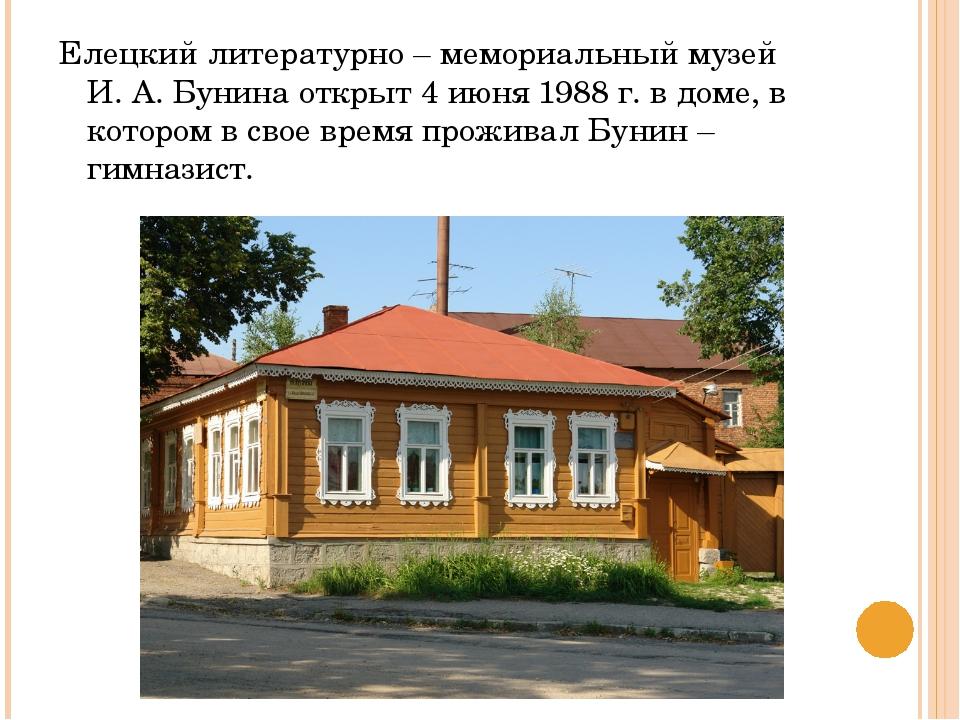 Елецкий литературно – мемориальный музей И. А. Бунина открыт 4 июня 1988 г. в...