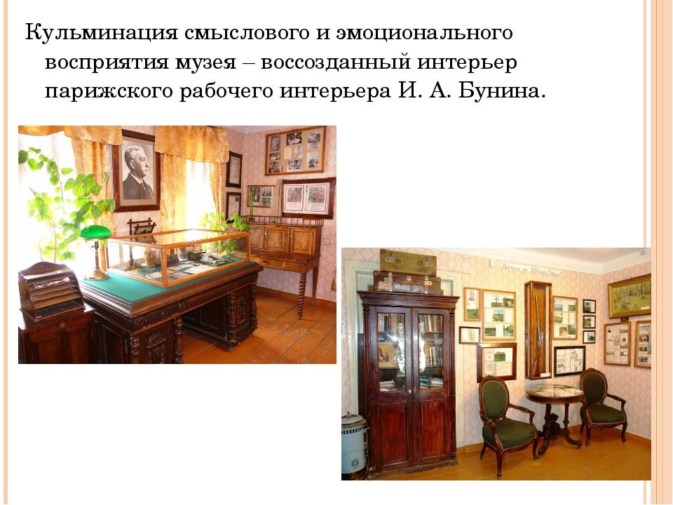 Кульминация смыслового и эмоционального восприятия музея – воссозданный интер...