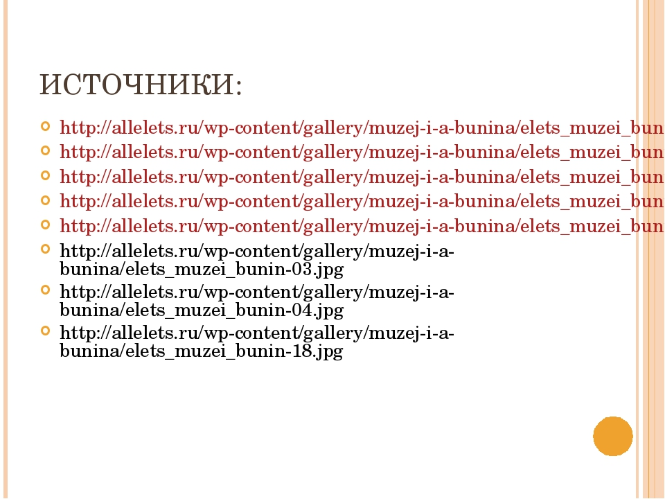 ИСТОЧНИКИ: http://allelets.ru/wp-content/gallery/muzej-i-a-bunina/elets_muzei...