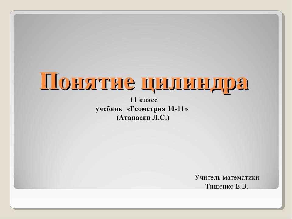 Понятие цилиндра 11 класс учебник «Геометрия 10-11» (Атанасян Л.С.) Учитель м...