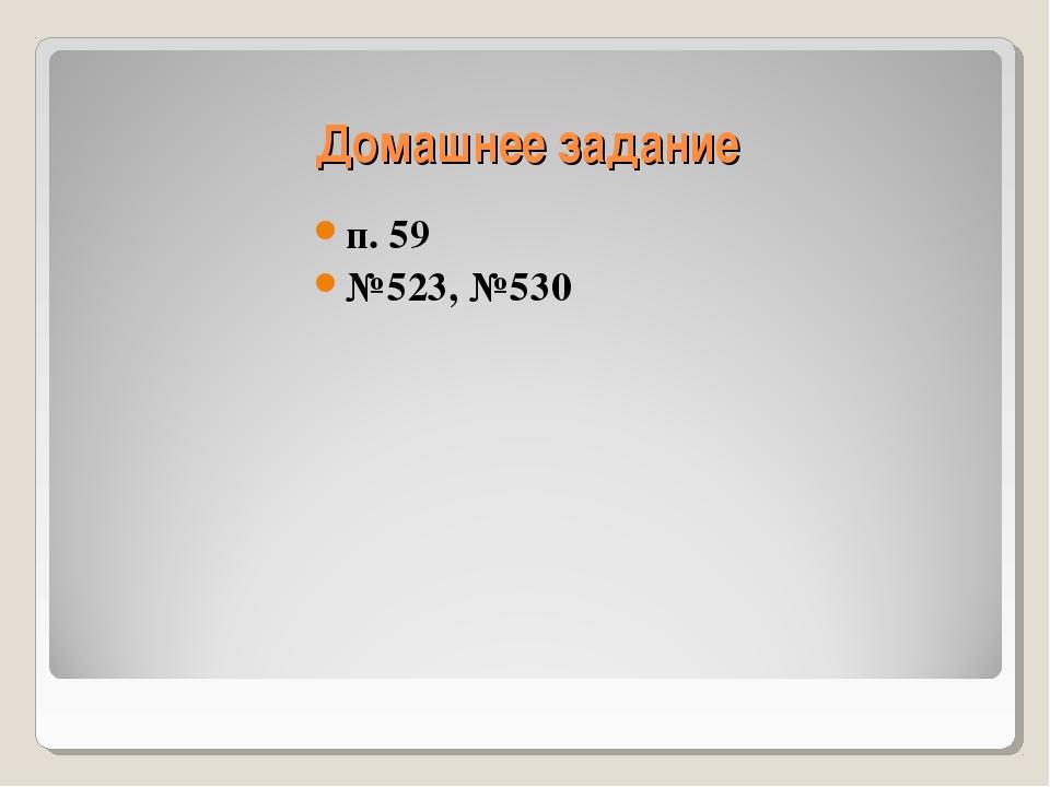 Домашнее задание п. 59 №523, №530