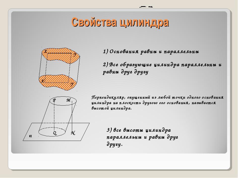 1) Основания равны и параллельны 2) Все образующие цилиндра параллельны и рав...